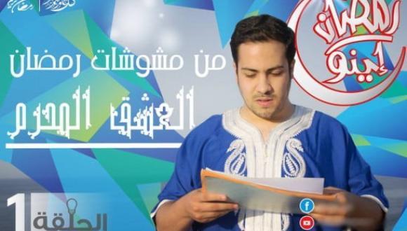 """الحلقة الأولى: برنامج """"رمضان إينو"""" مشوشات رمضان- العشق المحرم"""