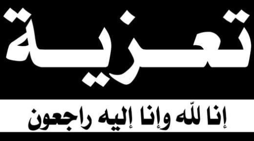 تعزية ومواساة في وفاة والد الدكتورة سهيلة الصبار نائبة رئيس جماعة بني شيكر