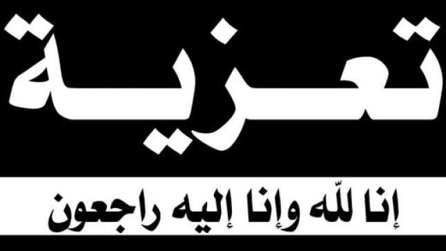 تعزية ومواساة من نادي بني شيكر الرياضي لكل من اللاعب رشيد كركور وأحمد ابريغش