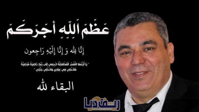 تعزية ومواساة في وفاة والد الفاعل الجمعوي بالمانيا مصطفى حساني