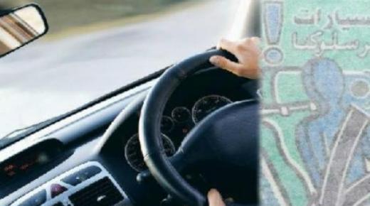 """هــام لأصحاب السيارات .. تعرف على الطريقة الجديدة لأداء """"لافينييت"""""""