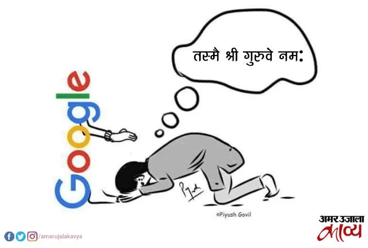 google guru.png