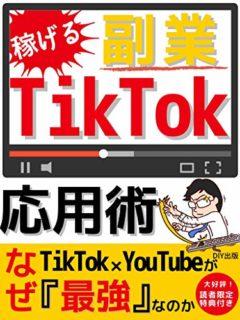 稼げるTikTok応用術: なぜTikTok×YouTubeが『最強』なのか