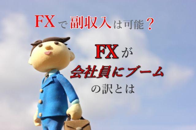 FXで副収入は可能? FXが会社員にブームの訳とは