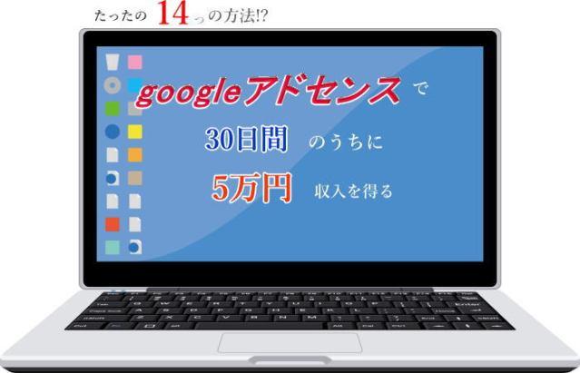 Googleアドセンスを使って30日間のうちに5万円収入を得る14つのポイント