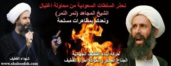 The_Jihadist_Movement_of_Al-Qatif_we_promise_you_armed_protests