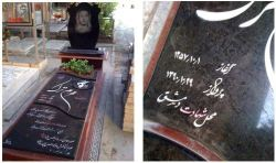 Headstone of IRGC major says that he died January 19 2012 in Damascus