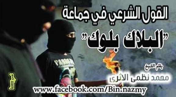 Image from the Facebook page of Islamic preacher Muhammad Nazmi Al-Athri Sharia response to the Black Bloc groups