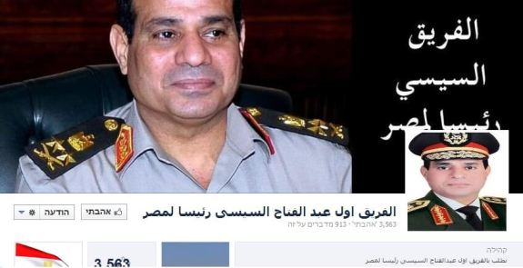Facebook page General Al-Sisi Egyptian President
