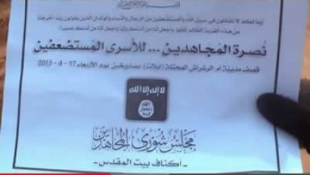 The announcement issued by the Mujahideen Shura Council