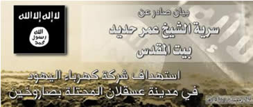 Company of Sheikh Omar Hadid
