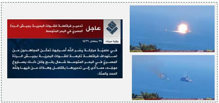 Missile being launched at the Egyptian vessel north of Rafah