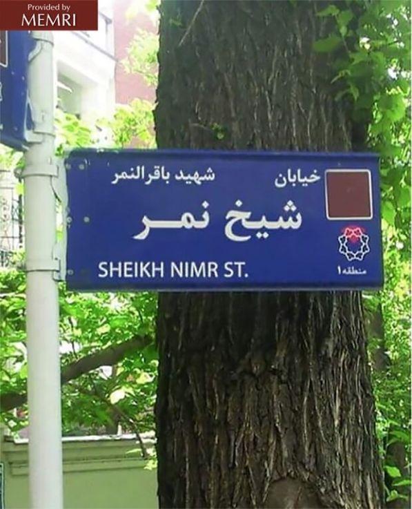 IRAN street signs