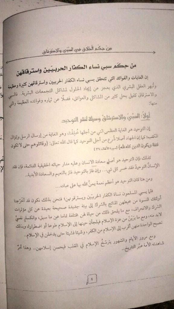 al-Buhuth Pamplet on Slavery