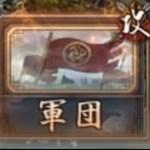 新三国志 攻城戦における3つの策(攻勢側)