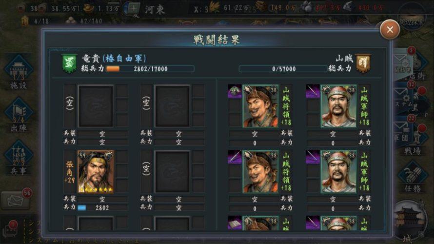 新三國志 限界に挑戦!!武将1人でどこまで倒せるか?2