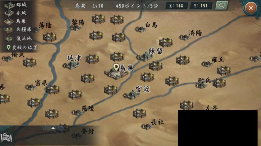 新三国志 軍団対抗戦速報