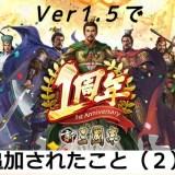 新三国志 Ver1.5で変わったこと(2)