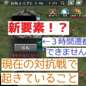 新三国志 軍団対抗戦の新仕様!?(不具合?)