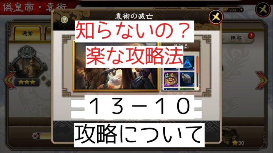 三国志大戦M 鬼火力!!13-10攻略法