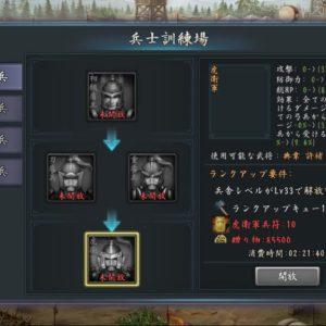 新三国志 兵士訓練データ(弓兵)