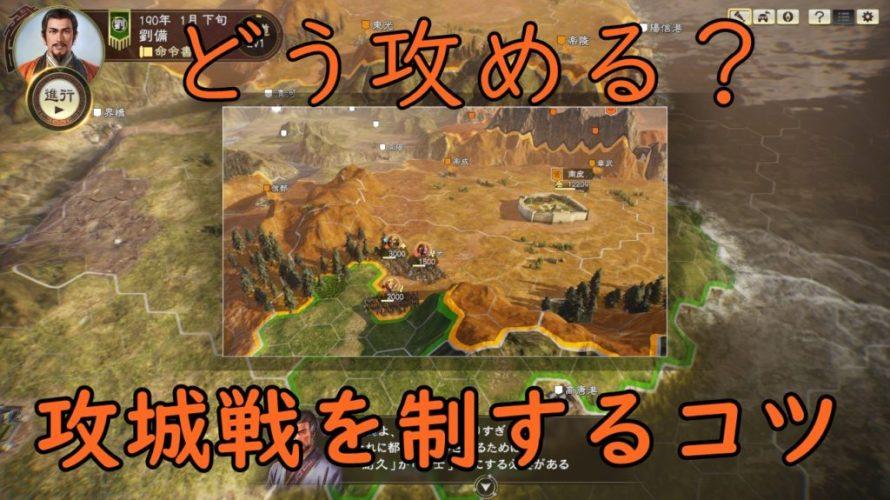 三国志14 どう攻める?攻城する際の4つのポイント