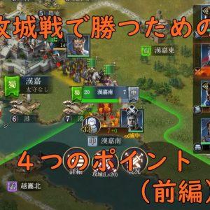 三國戦志・いくさば 攻城戦で勝つ4つのポイント(前編)