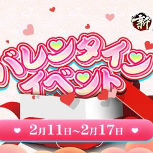 新三国志 今年もやってきた!バレンタインイベントについて