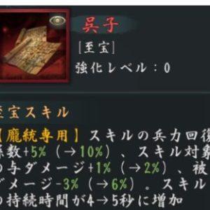 新三国志 呉子(龐統専用至宝)