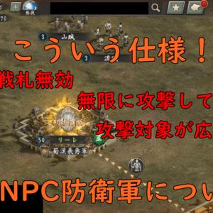 新三国志 常時攻撃!NPC防衛軍