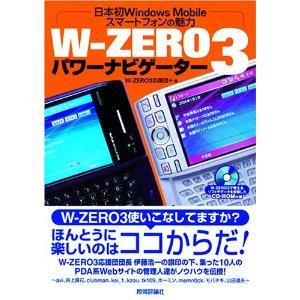 w-zero3