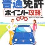自動車教習所16日目 (技能1時間)