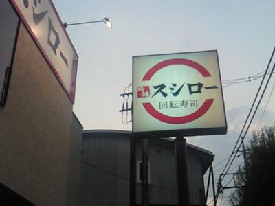 回転寿司のスシロー