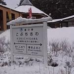 道の駅「小淵沢(こぶちざわ)」に行きました