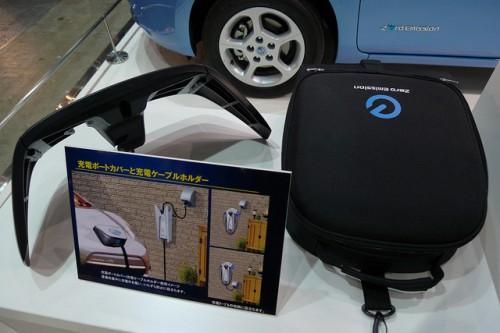 日産リーフ用充電ポートカバー(左)と充電ケーブル用バッグ