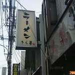 武蔵境の「きら星」でらーめんを食べた
