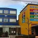 【閉店】大宮 大成鉄道村へ行った