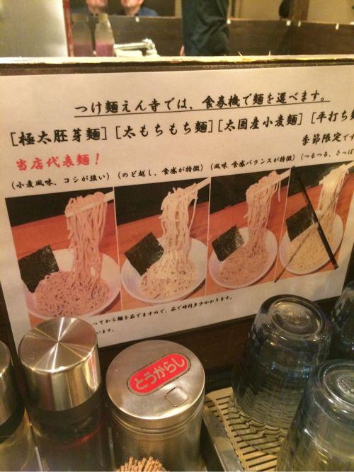 えん寺で選べる麺の種類