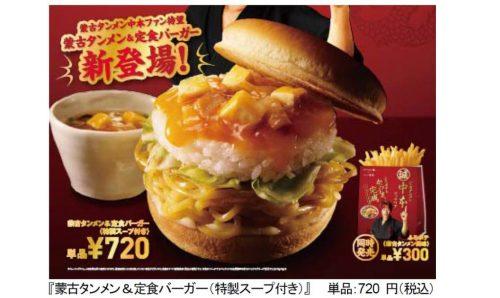 蒙古タンメン&定食バーガー
