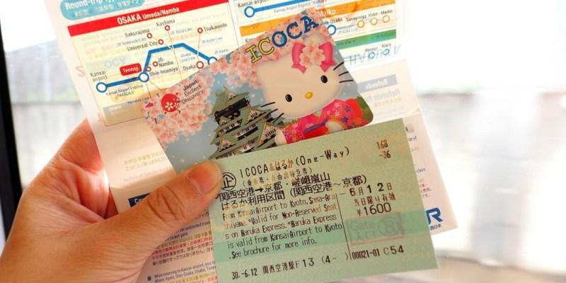 關西機場直達京都/嵐山  「ICOCA&HARUKA」套票 最划算最快速 購票教學、路線指引
