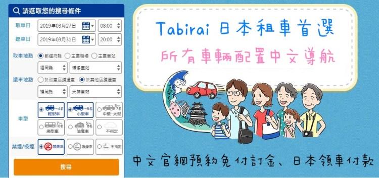 日本租車 x Tabirai   日本自駕 租車推薦 快速比價/中文導航/免費取消教學