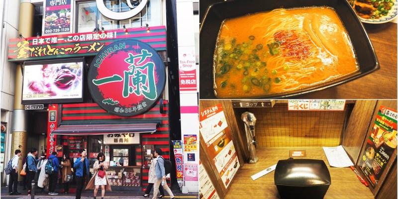 福岡拉麵   來一蘭拉麵起源地吃一蘭吧!博多、天神店限定版 方型碗 x 釜醬汁湯頭