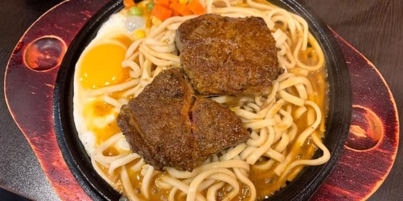 鳳山美食 | 天地牛排 高雄平價牛排 使用原塊牛肉 蔬果醃製嫩化肉質