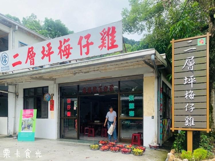 台南美食   楠西梅嶺 二層坪梅子雞 便宜好吃份量大 可買材料回家煮!菜單