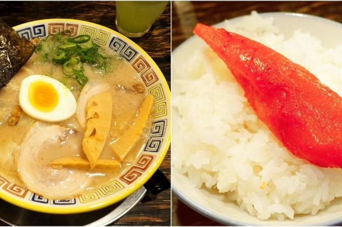 九州美食 | 福岡 久留米大砲拉麵 濃厚豚骨湯頭、CP值超高的明太子飯 天神今泉店
