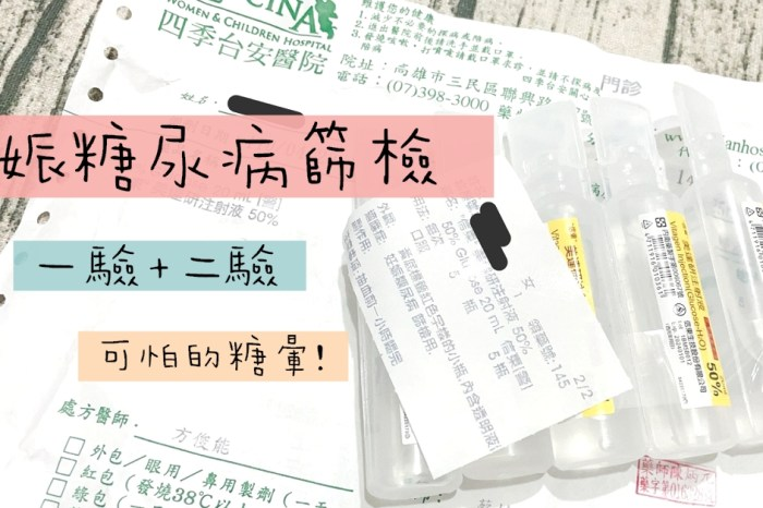 四季台安 | 妊娠糖尿病 初篩沒過加碼二驗 糖暈超可怕~喝糖水不要自己去✘