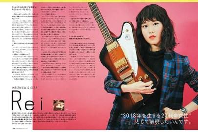 『ギター・マガジン 12月号』Rei さん
