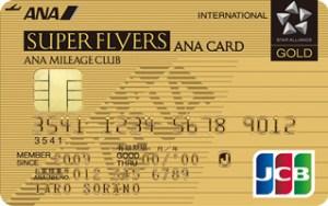 ANAスーパーフライヤーズゴールドカー