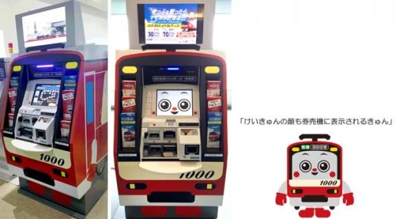 けいきゅん型の自動券売機