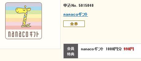 クラブオフのnanacoギフト購入画面